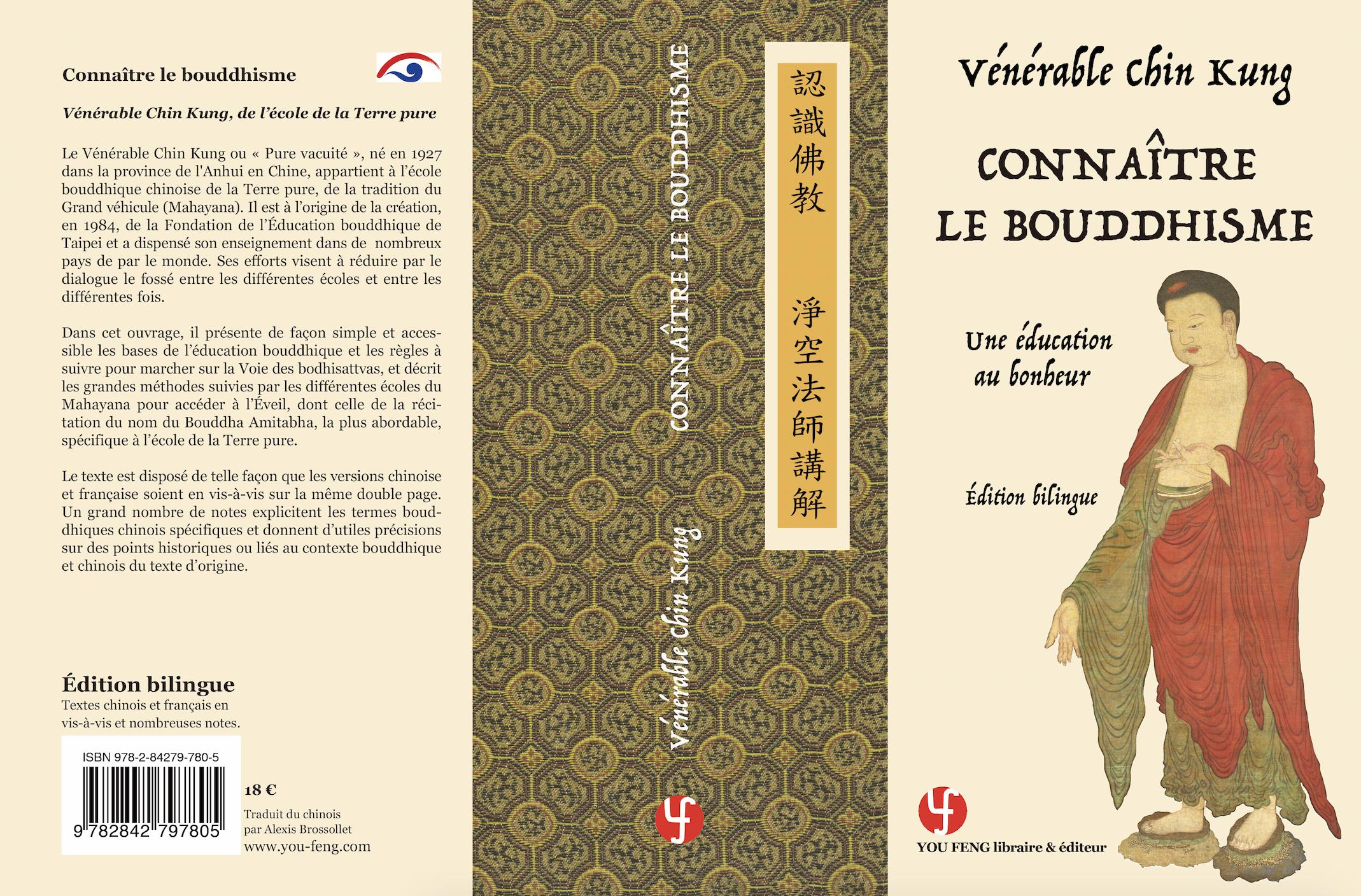 《認識佛教》封面-1
