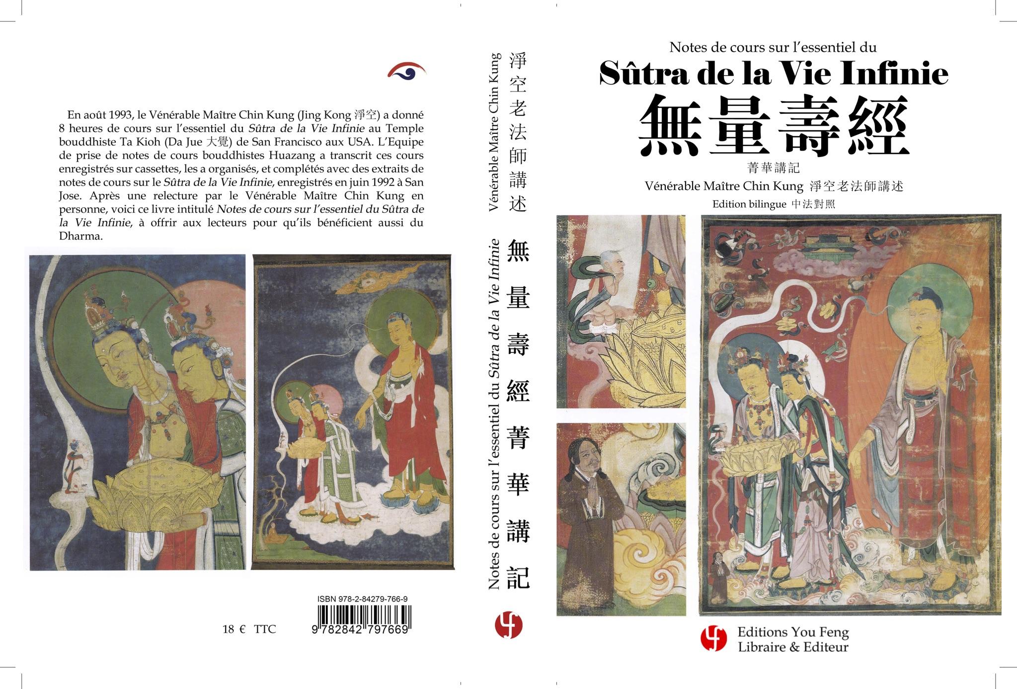 無量壽經菁華講記-cover-1