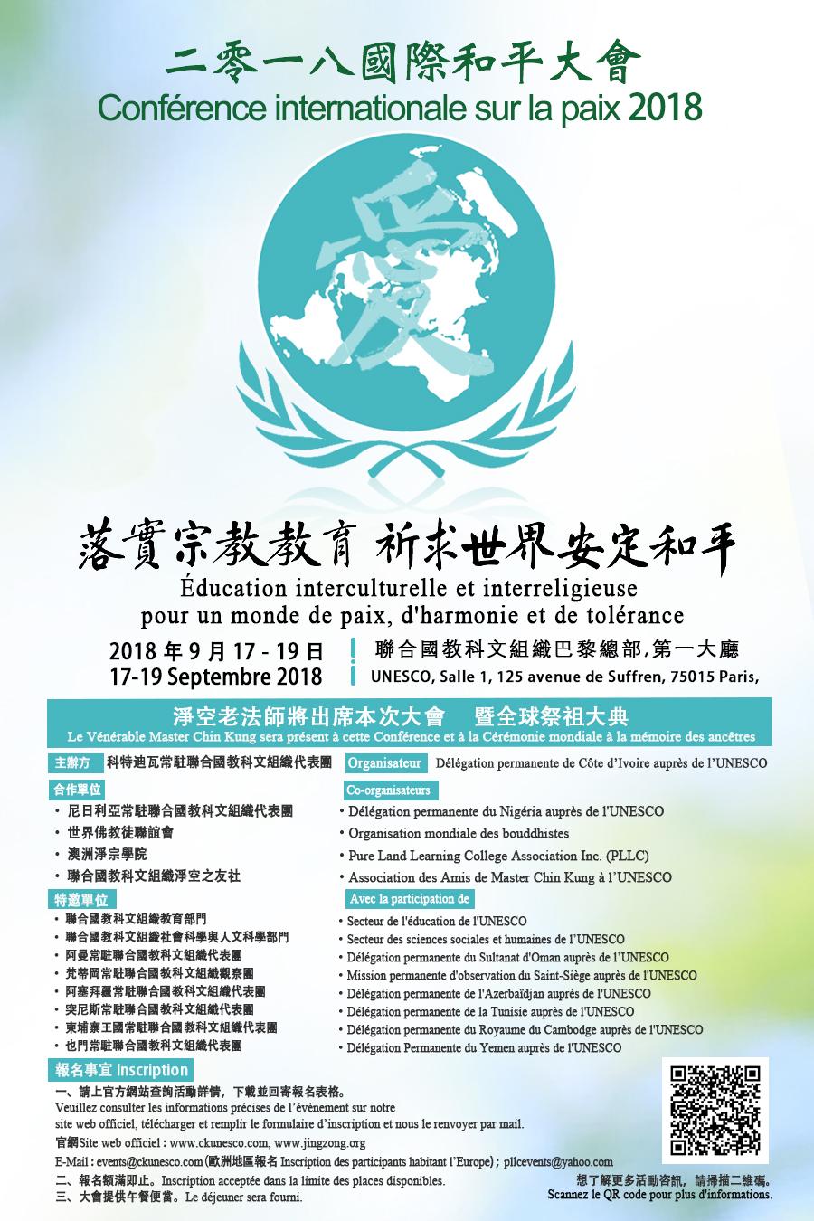 2018国际和平大会大眾版法文