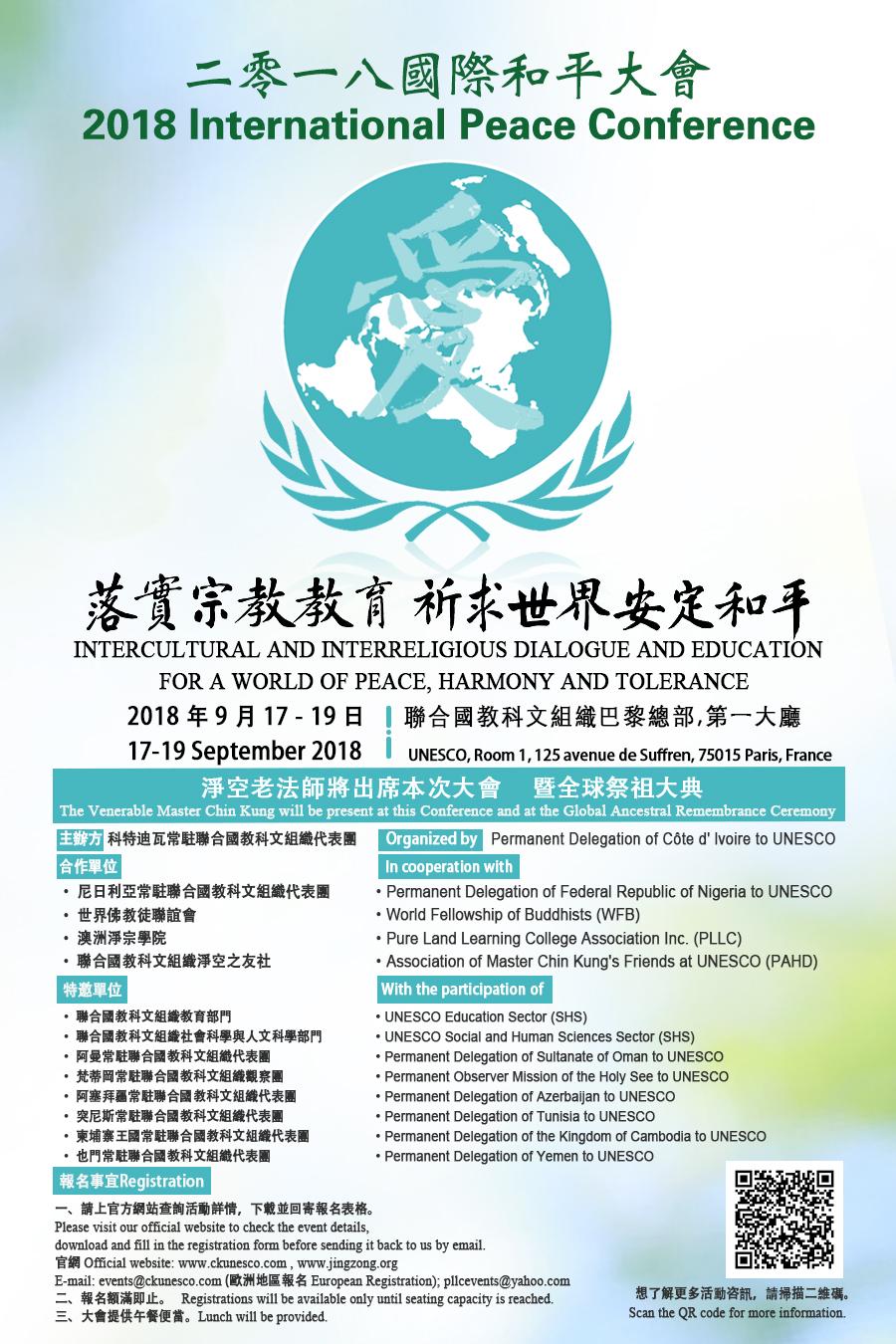 2018国际和平大会大眾版英文