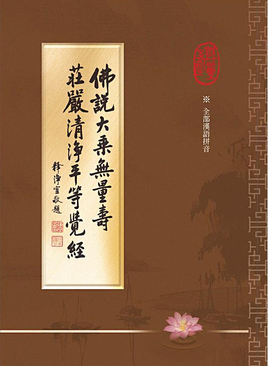 佛說大乘無量壽莊嚴清淨平等覺經【漢語拼音】-01