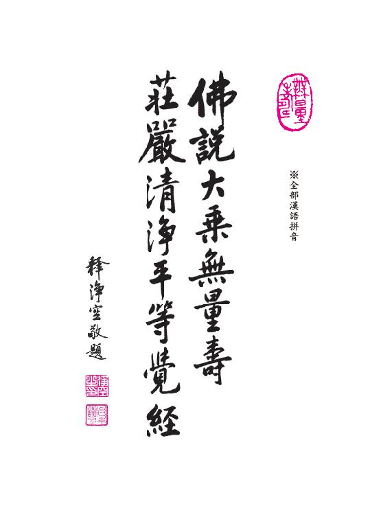 佛說大乘無量壽莊嚴清淨平等覺經【漢語拼音】-02-01